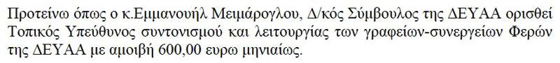 Ο κ. Μεϊμάρογλου με αμοιβή (Απόφαση Δ.Σ. Δ.Ε.Υ.Α.Α. της 4/11/2011)