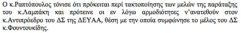 Λόγοι καταψήφισης πρότασης από κ.κ. Ραπτόπουλο και Φουντουκίδη στο ΔΣ της 9/4/2012