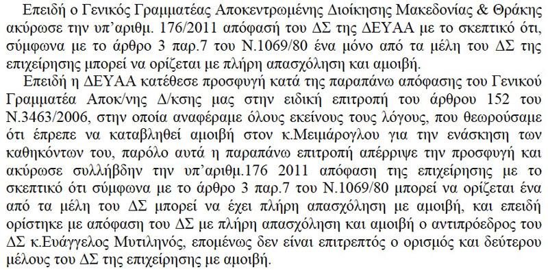 Λόγοι απόρριψης απόφασης του Δ.Σ. Δ.Ε.Υ.Α.Α. για αμοιβή στον κ. Μεϊμάρογλου