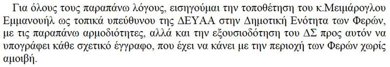 Μεϊμάρογλου χωρίς αμοιβή (Απόφαση Δ.Σ. Δ.Ε.Υ.Α.Α. της 9/4/2012)