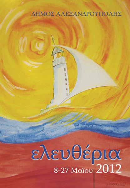 Πρόγραμμα Ελευθέρια 2012