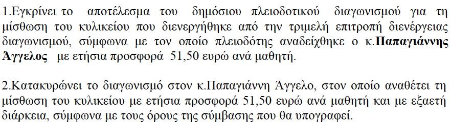 Κατακύρωση διαγωνισμού κυλικείου 2ου ΕΠΑΛ Αλεξ/πολης