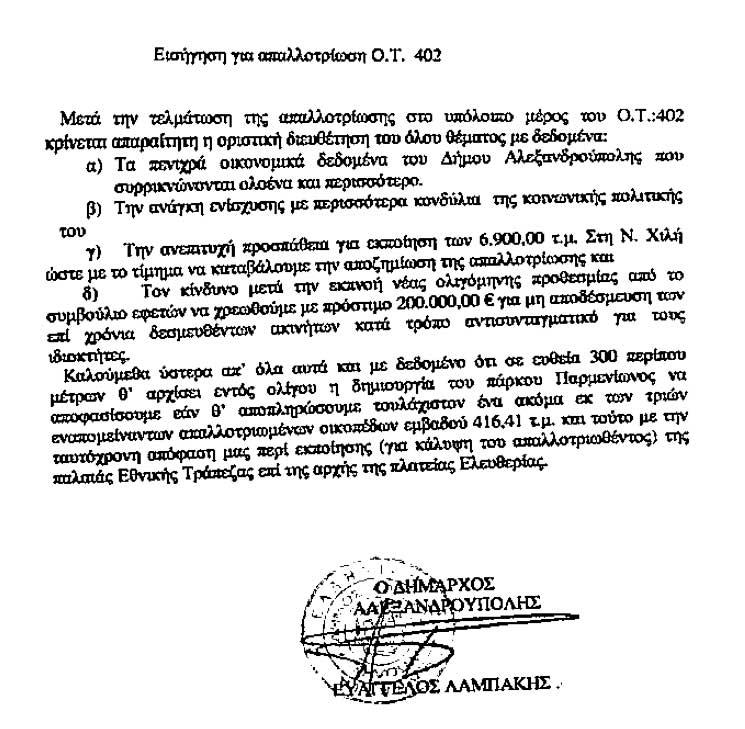 Θέμα 4 του ΔΣ της 30/5/2012 - Απαλλοτρίωση του Ο.Τ. 402