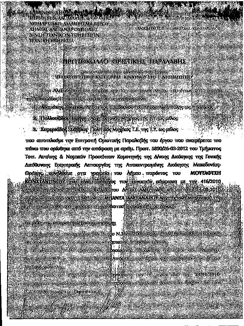 Θέμα 26 ΔΣ της 30/5/2012 - Δυσανάγνωστη εισήγηση