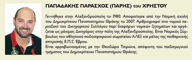 """Παπαδάκης Παράσχος (Πάρης) του Χρήστου, δικηγόρος, υποψήφιος δημοτικός σύμβουλος """"Πόλη & Πολίτες"""""""