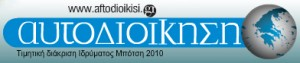 aftodioikisi.gr logo