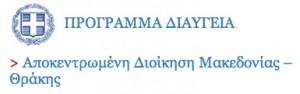 Διαύγεια - Αποκεντρωμένη Διοίκηση Μακεδονίας Θράκης