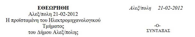 Ημερομηνία σύνταξης της μελέτης η 21/2/2012 (το συντριβάνι δεν είχε πρόβλημα τότε, προφανώς)