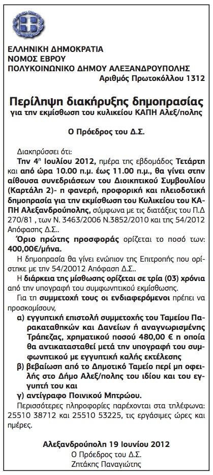 Μίσθωση Κυλικείου ΚΑΠΗ Αλεξανδρούπολης την 4/7/2012