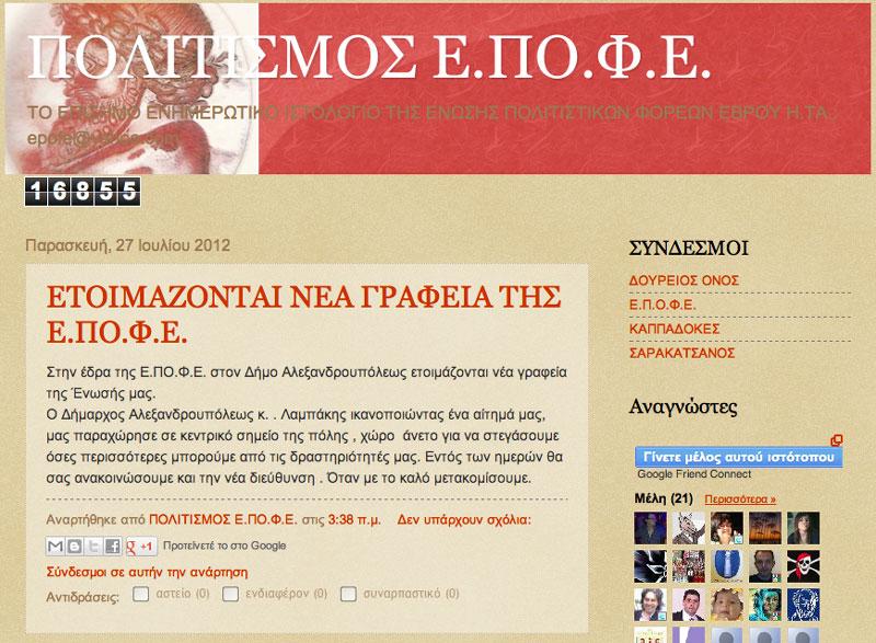 Ετοιμάζονται τα νέα γραφεία της Ε.ΠΟ.Φ.Ε. (27/7/2012)