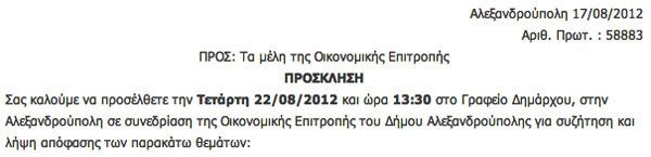 Πρόσκληση για Οικονομική Επιτροπή την Τετάρτη 22/08/2012 στην ιστοσελίδα του δήμου