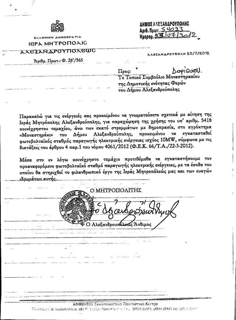 Επένδυση Φωτοβολταϊκών 10MW από τη Μητρόπολη Αλεξανδρούπολης