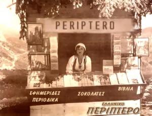 Παραδοσιακό Ελληνικό Περίπτερο