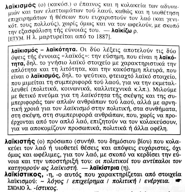 """Ορισμός της λέξης """"λαϊκισμός"""" από το Λεξικό Της Νέας Ελληνικής Γλώσσας του καθηγητή γλωσσολογίας κ. Γεωργίου Μπαμπινιώτη (έκδοση του Κέντρου Γλωσσολογίας)"""
