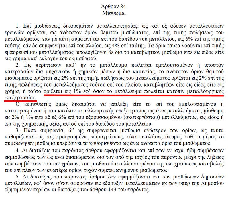 Άρθρο 84, Ν.Δ.210/1973 Περί Μεταλλευτικού Κώδικος