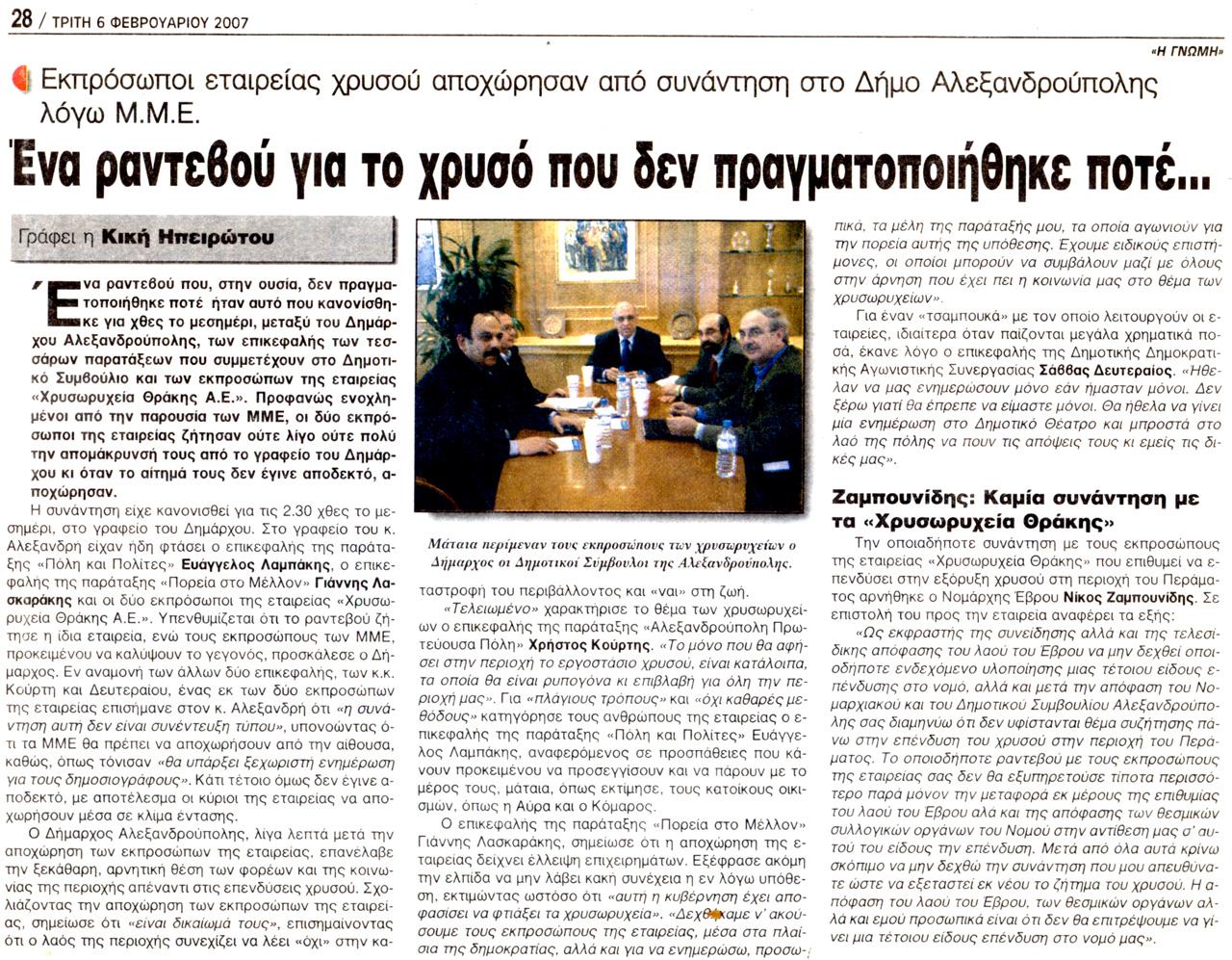 """Ματαίωση συνάντησης αρχηγών παρατάξεων με """"Χρυσωρυχεία Θράκης Α.Ε."""" λόγω παρουσίας των ΜΜΕ (Γνώμη, 6/2/2007)"""