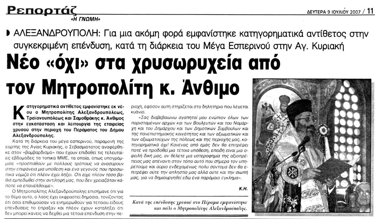 Νέο Όχι στα χρυσωρυχεία από το μητροπολίτη κ. Άνθιμο (Εφημερίδα Η Γνώμη, 9/7/2007)