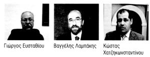 Ευσταθίου,Λαμπάκης,Χατζηκωνσταντίνου (Εφημερίδα Θάρρος, Τετάρτη 10/10/2007)