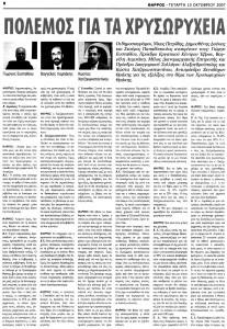 Πόλεμος για τα Χρυσωρυχεία (Εφημερίδα Θάρρος, Σελίδα 8, Τετάρτη 10/10/2007)