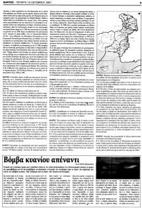Πόλεμος για τα Χρυσωρυχεία (Εφημερίδα Θάρρος, Σελίδα 9, Τετάρτη 10/10/2007)