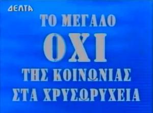 Διαφήμιση Νομαρχίας Έβρου κατά του Χρυσού (από τη Δέλτα Τηλεόραση, 29/07/2008)