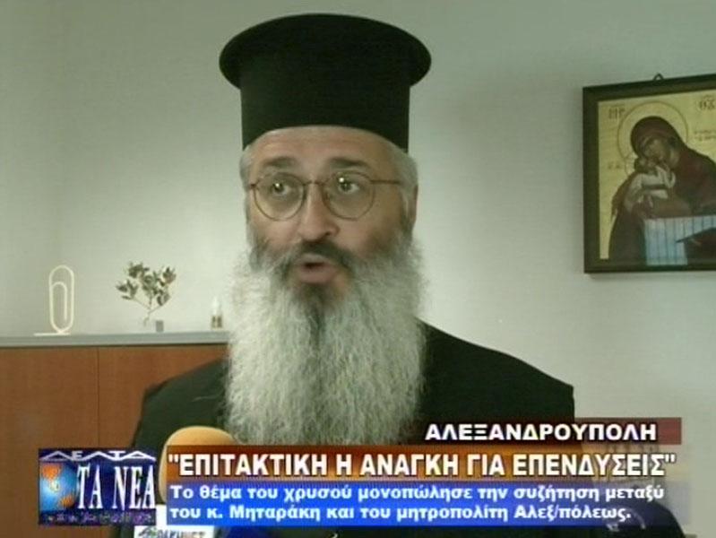 Συνέντευξη κ. Ανθίμου στη Δέλτα Τηλεόραση για το χρυσό μετά από επίσκεψη κ. Μηταράκη (29/08/2012)