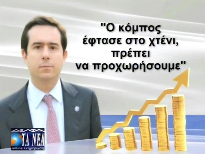 Ο υφυπουργός Ανάπτυξης κ. Μηταράκης υπέρ της επένδυσης χρυσού (29/08/2012 Δέλτα Τηλεόραση)