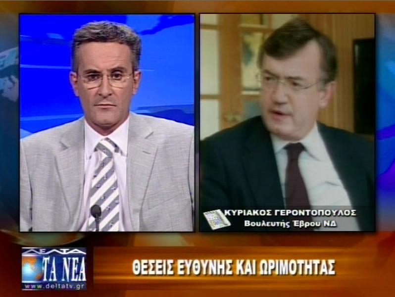 Ο κ. Γεροντόπουλος υπέρ της επένδυσης χρυσού (29/08/2012 Δέλτα Τηλεόραση)