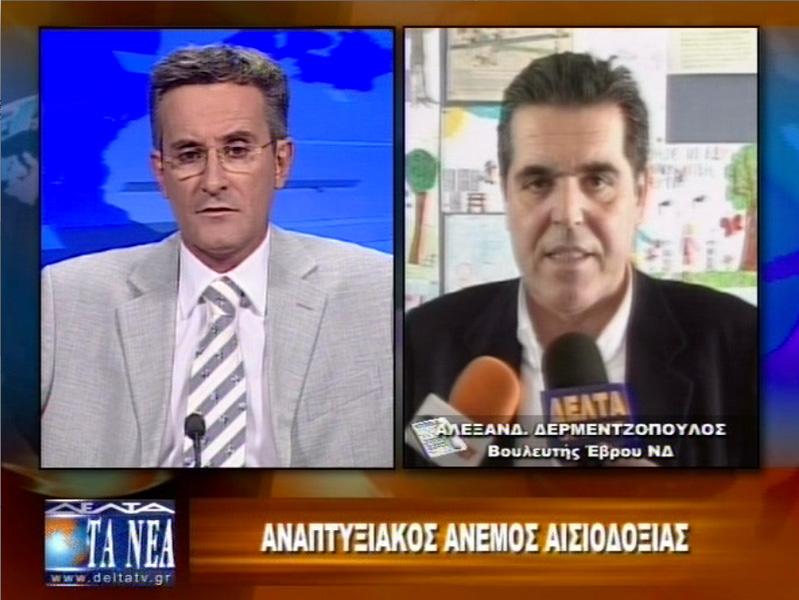 Ο κ. Δεμερτζόπουλος υπέρ της επένδυσης χρυσού (29/08/2012 Δέλτα Τηλεόραση)