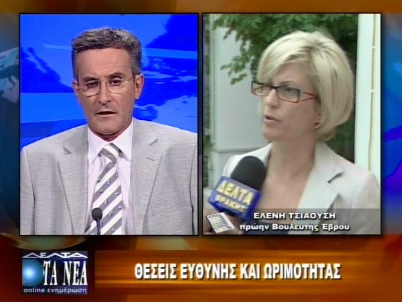 Η κ. Τσιαούση υπέρ της επένδυσης χρυσού (29/08/2012 Δέλτα Τηλεόραση)