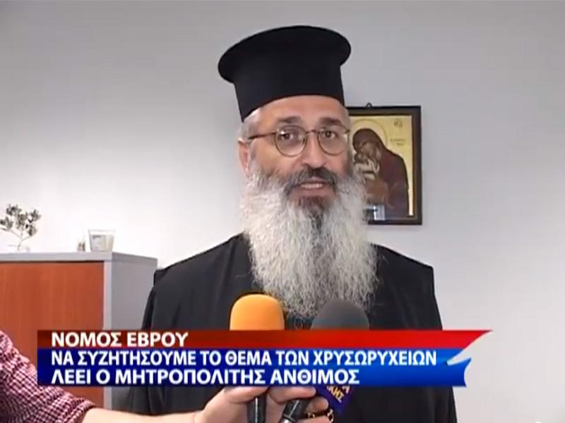 Συνέντευξη κ. Ανθίμου για το χρυσό μετά από επίσκεψη κ. Μηταράκη (29/08/2012 ΘράκηΝΕΤ)