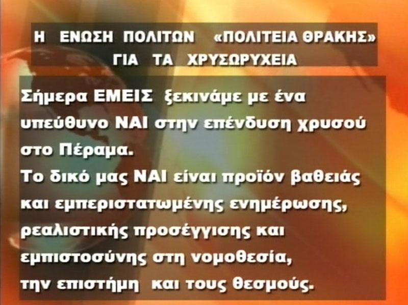 """""""ΝΑΙ"""" της """"Πολιτείας Θράκης"""" στο χρυσό (30/08/2012 Δέλτα Τηλεόραση)"""