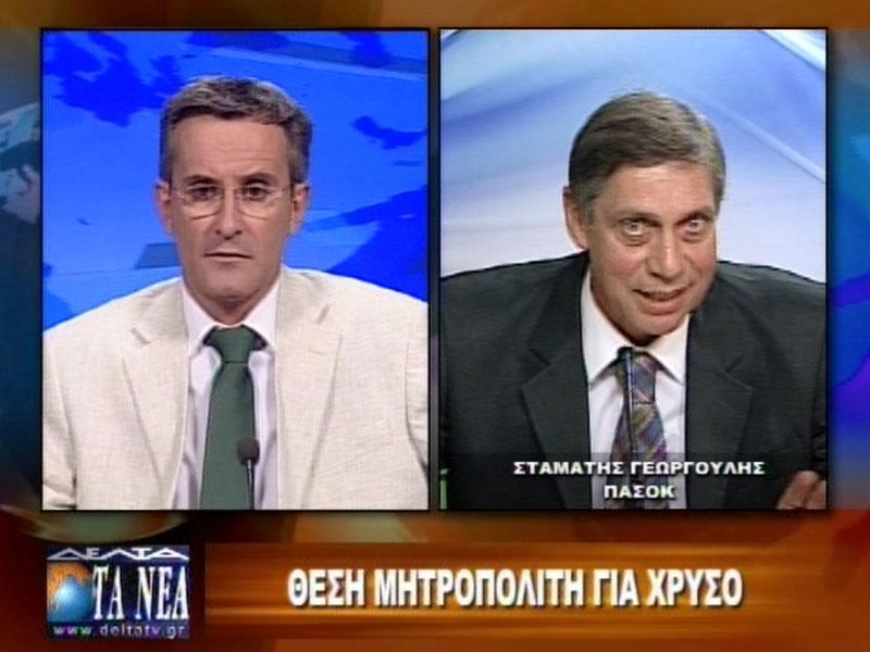 Ο πολιτευτής ΠΑΣΟΚ κ. Γεωργούλης Σταμάτης σχολιάζει τη θέση του κ. Ανθίμου για την επένδυση χρυσού (31/08/2012 Δέλτα Τηλεόραση)
