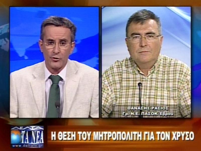 Ο γραμματέας Ν.Ε. ΠΑΣΟΚ κ. Ράσιος Θανάσης σχολιάζει τη θέση του κ. Ανθίμου για την επένδυση χρυσού (31/08/2012 Δέλτα Τηλεόραση)