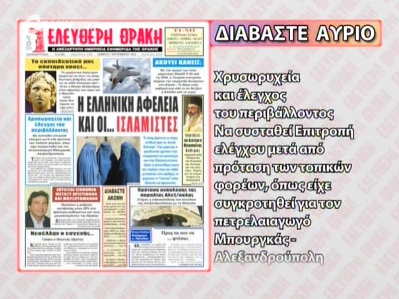 """Άρθρο κ. Παπανικολόπουλου στην Ελεύθερη Θράκη για σύσταση """"Επιτροπής Ελέγχου"""" (01/09/2012 ΘράκηΝΕΤ)"""