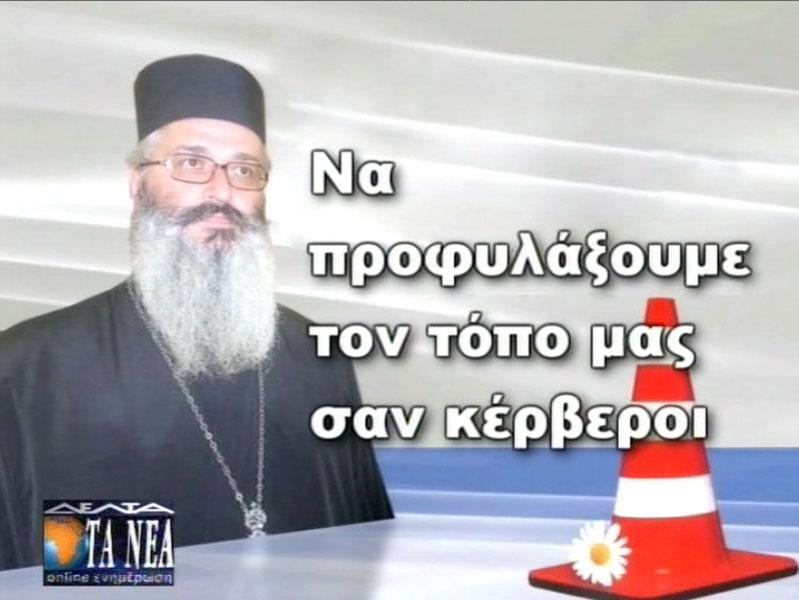 Ο μητροπολίτης Άνθιμος για την επένδυση χρυσού (2/9/2012 - Δέλτα Τηλεόραση)