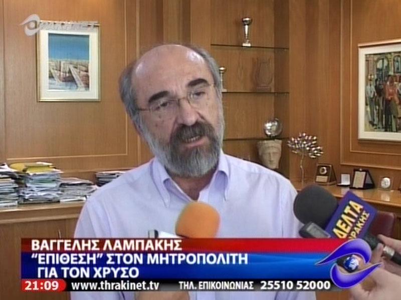Δηλώσεις κ. Λαμπάκη για αλλαγές στάσης στο θέμα του χρυσού του μητροπολίτη Άνθιμου (5/9/2012 ΘράκηΝΕΤ)