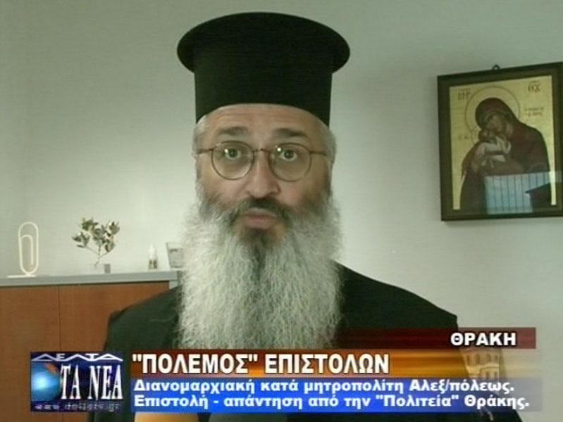 """Σε υπεράσπιση του κ. Άνθιμου σπεύδει η """"Πολιτεία Θράκης"""" (6/9/2012 Δέλτα Τηλεόραση)"""
