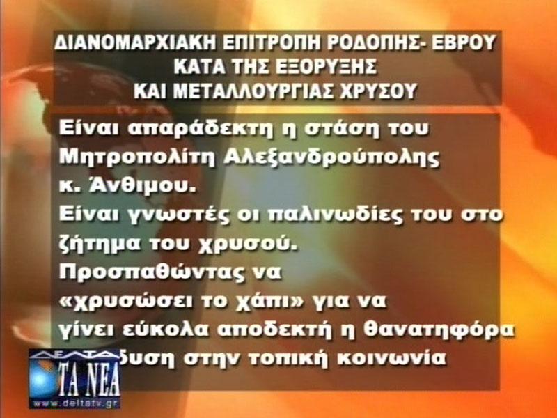 Επιστολή Διανομαρχιακής κατά της στάσης του Μητροπολίτη (6/9/2012 Δέλτα Τηλεόραση)