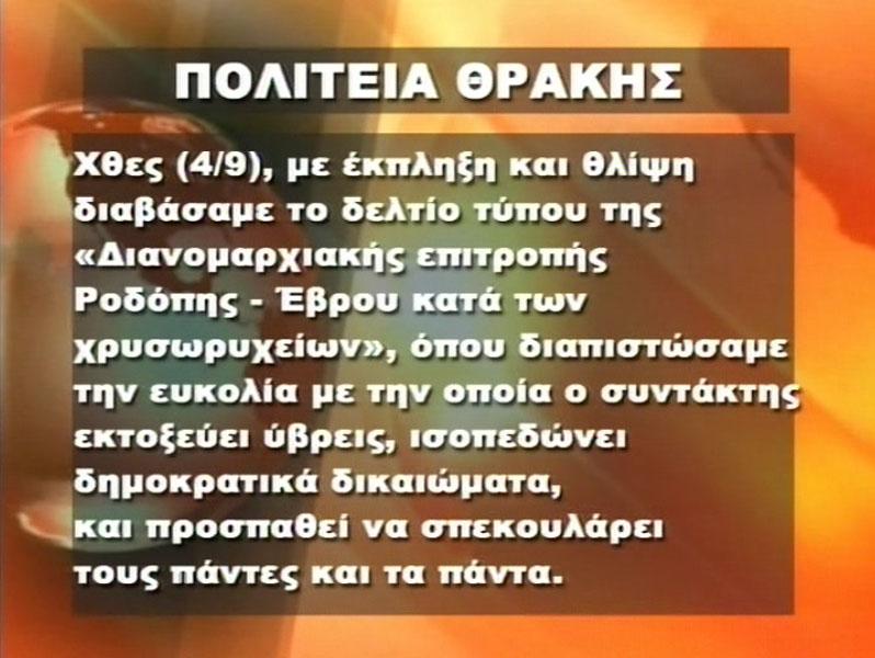 """Δελτίο Τύπου """"Πολιτείας Θράκης"""" κατά διανομαρχιακής υπέρ θέσεων κ. Άνθιμου (6/9/2012 Δέλτα Τηλεόραση)"""