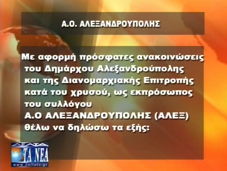 Ο πρόεδρος του ΑΛΕΞ, κ. Λιανίδης, στηρίζει το μητροπολίτη και την επένδυση χρυσού (7/9/2012 Δέλτα Τηλεόραση)