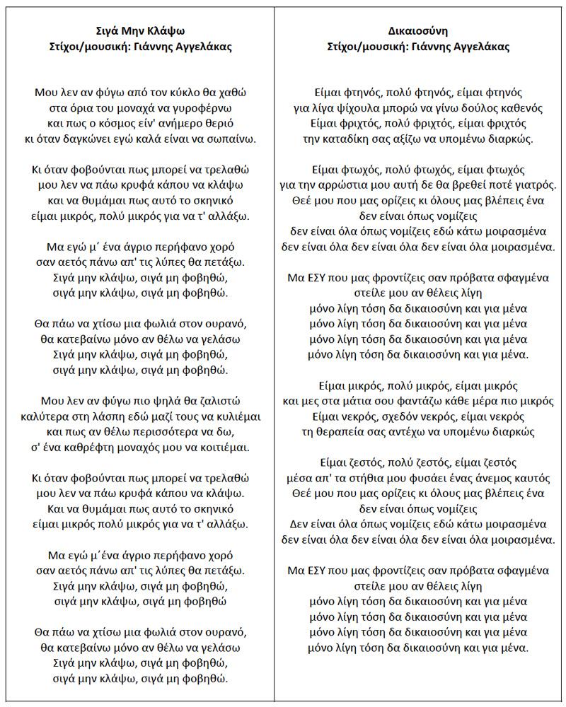 """""""Σιγά μην Κλάψω"""" και """"Δικαιοσύνη"""" - στίχοι/μουσική: Γιάννης Αγγελάκας"""