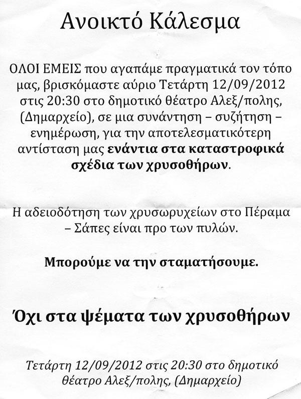 Ανοικτό Κάλεσμα Συγκέντρωσης Για Τα Χρυσωρυχεία την Τετάρτη 12/09/2012