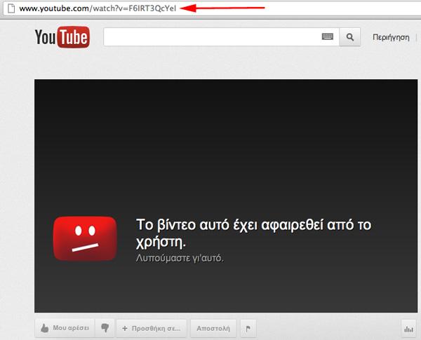 Κατεβασμένο βίντεο από τη Δέλτα Τηλεόραση (;) στο YouTube