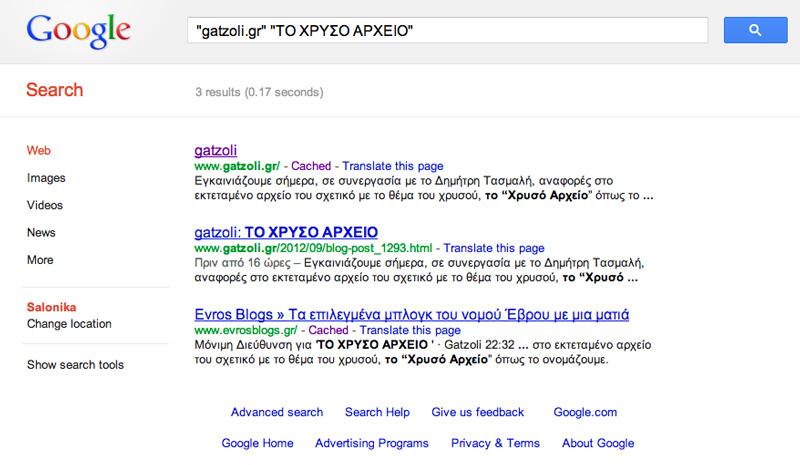 """Αποτέλεσμα αναζήτησης στο Google με τίτλο """"ΤΟ ΧΡΥΣΟ ΑΡΧΕΙΟ"""" - Φαίνεται η ανάρτηση του gatzoli.gr που στη συνέχεια αποσύρθηκε"""