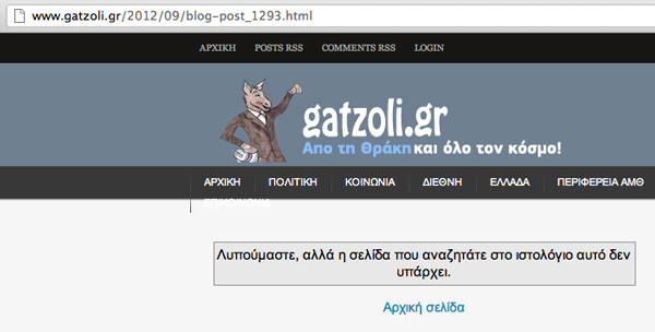 """""""ΤΟ ΧΡΥΣΟ ΑΡΧΕΙΟ""""... αποσύρθηκε (gatzoli.gr - ανάρτηση 'https://www.gatzoli.gr/2012/09/blog-post_1293.html' - 19/09/2012 15:41)"""