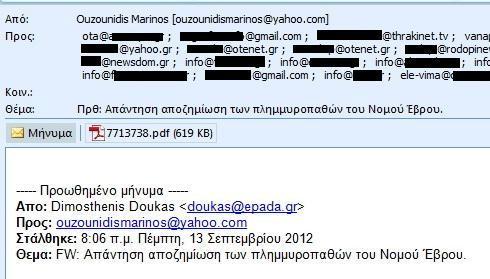 Email προερχόμενο από τον κ. Δούκα προωθήθηκε ως Δελτίο Τύπου του βουλευτή Ανεξάρτητων Ελλήνων κ. Ουζουνίδη