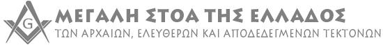 Μεγάλη Στοά της Ελλάδος (www.grandlodge.gr)