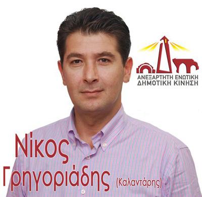 Νίκος Γρηγοριάδης, επικεφαλής παράταξης Ανεξάρτητη Δημοτική Ενωτική Κίνηση