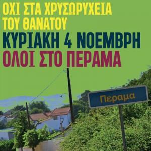 Συγκέντρωση στο Πέραμα Έβρου, Κυριακή 4/11/2012
